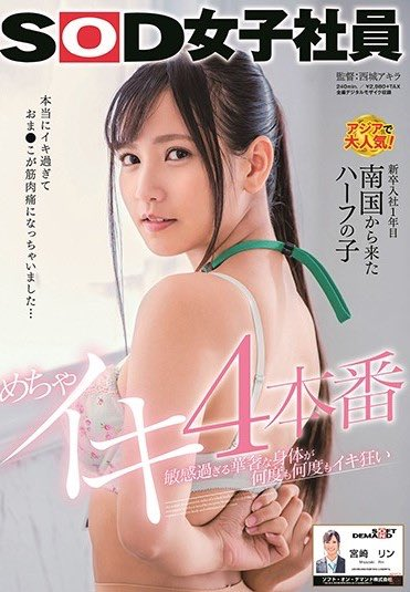 SDJS-092 Jav Rin Miyazaki