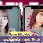 Yume Nikaidou สาวเอวีผู้เติบโตจากแอพ Tiktok |AVข่าวใหม่|