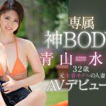 JUL-329  สาวหน้าใหม่ยิ้มสวยอกโตสุดเพอร์เฟค –  Aoyama-Mizuho