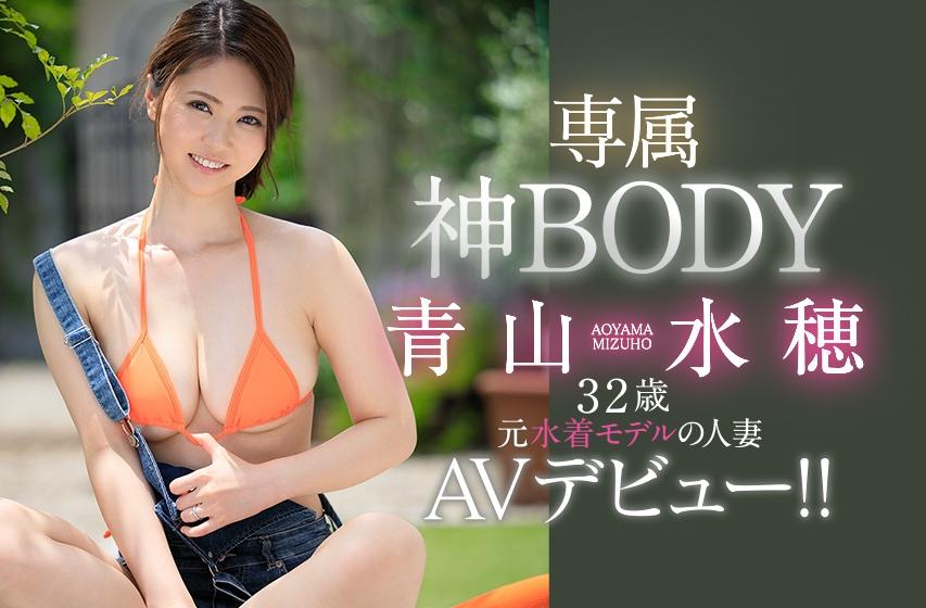 Aoyama-Mizuho -1