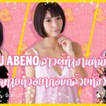หนังโป๊ใหม่  kimetsu no yaiba ดาราเอวี แนะนำ สาวบ้างาน – Miku Abeno