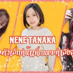 สาวAV-หนังโป๊ใหม่ kimetsu no yaiba ดาราหนังโป๊ แนะนำ – Nene Tanaka