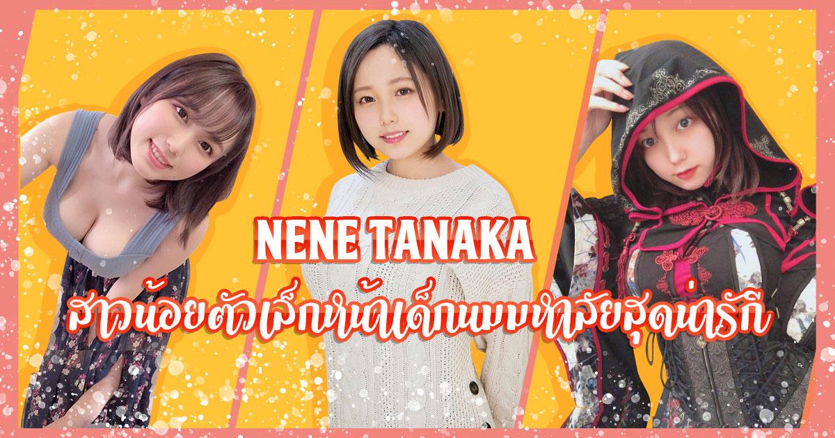หนังโป๊ญี่ปุ่น สาวน้อยนมมหาลัย สุดน่ารัก Nene Tanaka