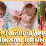 หนังโป๊ใหม่ kimetsu no yaiba แนะนำดาราเอวี- Hikaru Konno