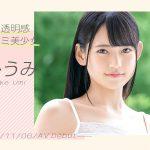 BGN-061   สาวเอวีผู้เติบโตจากYoutubeโผล่ตัวออกมาแล้ว – Umi Yatsugake