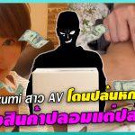 สาวAV-Aya Koizumi สาว AV โดนปล้นหกล้านเยน โจรส่งสินค้าปลอมแต่ปล้นจริง