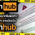 สาวAV-คนไทยส่วนมากไม่พอใจ! รมว.ดิจิทัลฯ แจ้งปิดเว็บPornhub