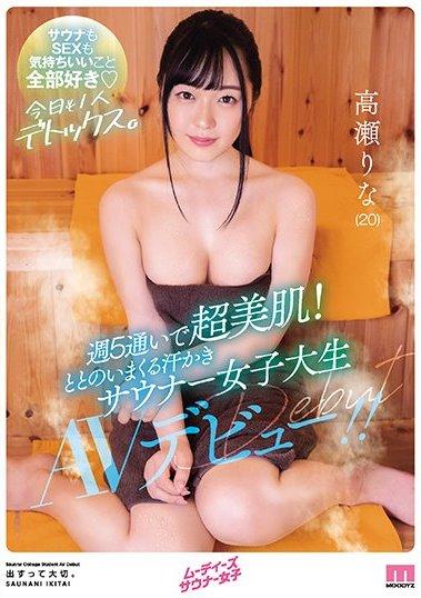 สาวAV- Nanashima Toa เปิดตัวดารา AV หน้าใหม่อกสวยประจำเดือนธันวาคม 2020