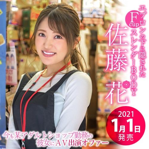 XVSR-568 Hana Satou