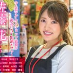แนะนำหนังAV-XVSR-568 Hana Satou ค่ายหนังMax-aในตำนานปิดกิจการแล้วจริงหรือ? ผลงานหนังเอวีหายไปไหนหมด?