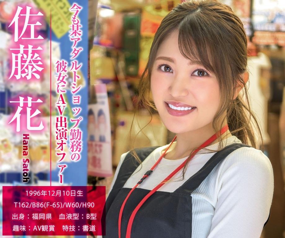 XVSR-568 Hana Satou ค่ายหนังMax-aในตำนานปิดกิจการแล้วจริงหรือ? ผลงานหนังเอวีหายไปไหนหมด?