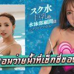 แนะนำหนังAV-Yua Mikami|  SSNI-916  JAVHD| คลังหนังAV AOXX69