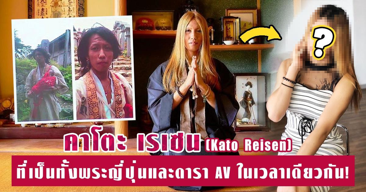 คาโตะ เรเซน - Kato Reisen - ที่เป็นทั้งพระญี่ปุ่นและดารา AV ในเวลาเดียวกัน!