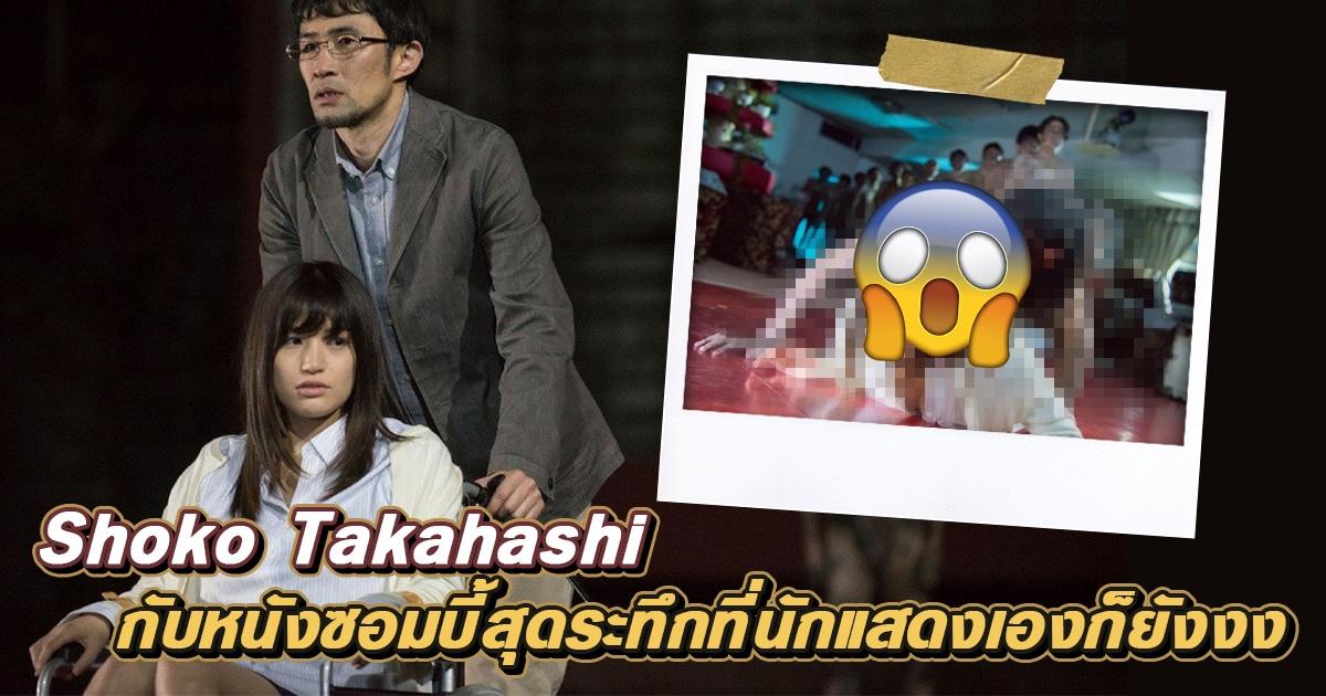 Shoko Takahashi กับหนังซอมบี้สุดระทึกที่นักแสดงเองก็ยังงง