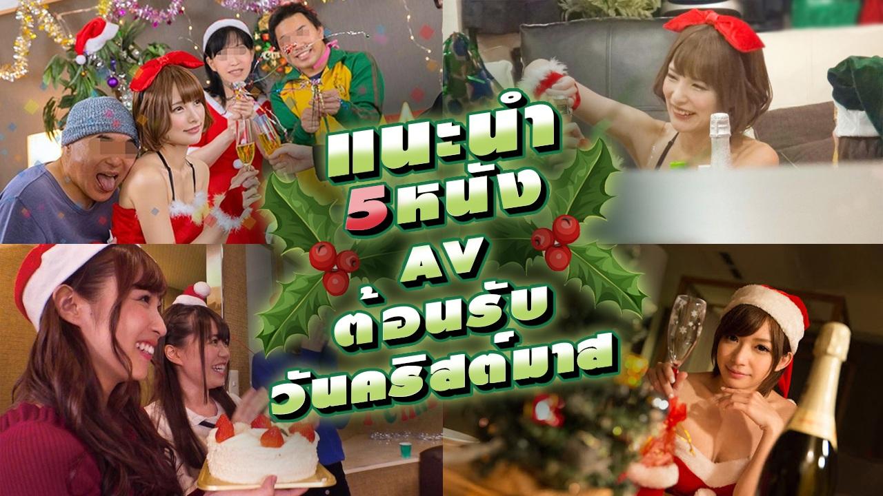 แนะนำหนังAV-แนะนำ5หนังAVต้อนรับวันคริสต์มาส - SDDE-606