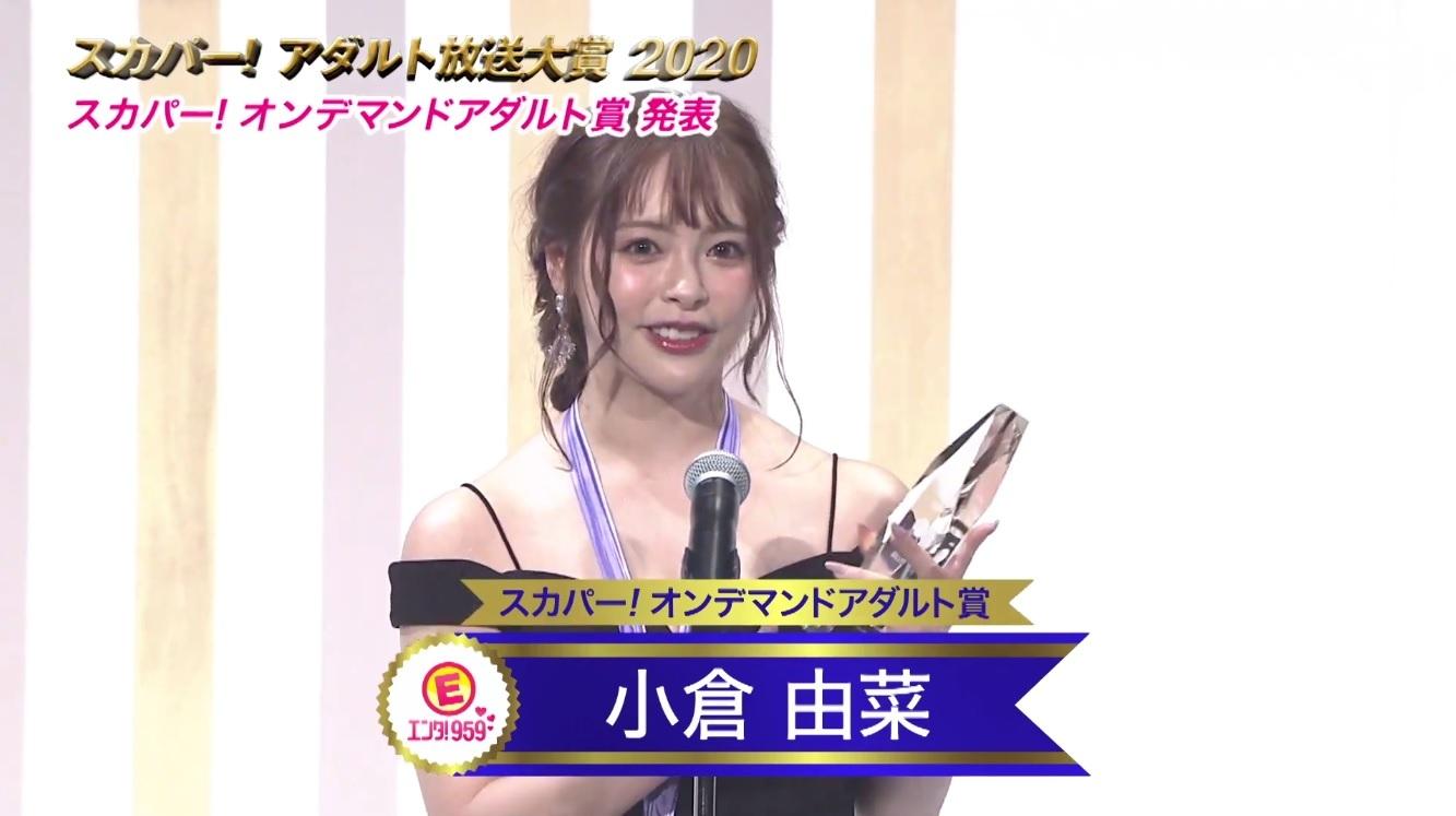 ข่าวสารAV-ประกาศรายชื่อสาวๆผู้ได้รับรางวัลจาก Sky PerfecTV! มีสาวๆในดวงใจคุณอยู่กี่คนกันนะ...