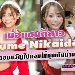 แนะนำหนังAV – FLNS-273 เมื่อแซนตี้สาวYume Nikaidoนำของขวัญไปมอบให้คุณถึงบ้าน