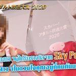 ข่าวสารAV-ประกาศรายชื่อสาวๆผู้ได้รับรางวัลจาก Sky PerfecTV! มีสาวๆในดวงใจคุณอยู่กี่คนกันนะ…