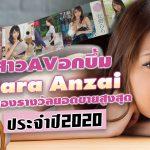 Rara Anzai สาวAVอกบึ้มผู้ครองรางวัลยอดขายสูงสุดประจำปี2020