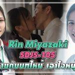 Rin Miyazaki -SDJS-105 ท้าทายกับบทใหม่ เอาใจหนุ่มๆ – สาวAV
