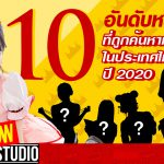 Marvow Studio|10 อันดับหนัง AV ที่ถูกค้นหามากที่สุดในประเทศไทย 2020 – Eimi Fukada