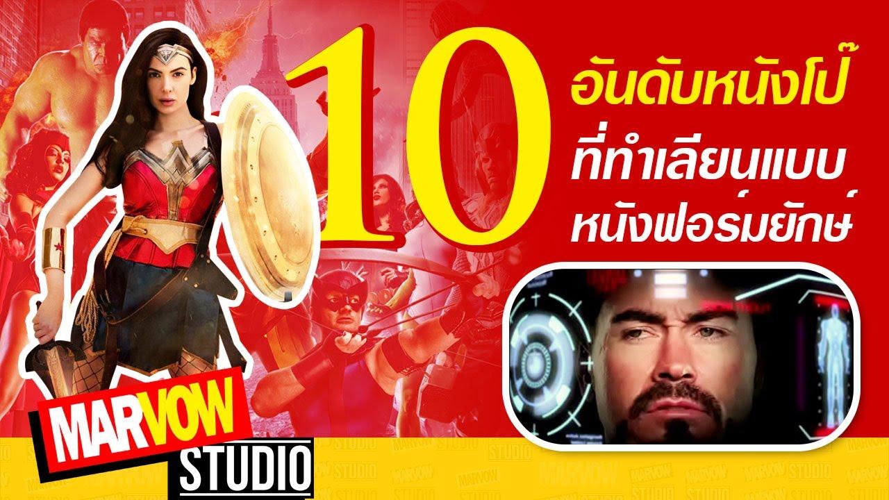 Marvow Studio 10 อันดับหนังโป๊ที่ทำเลียนแบบหนังฟอร์มยักษ์ #หนังAVสุดแปลก #AV