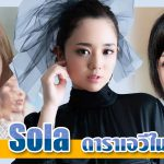 สาวAV-Aoi Sola ดาราเอวีในตำนาน