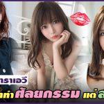 ข่าวสารAV-จัดอันดับดาราเอวีที่โดนหาว่าทำศัลยกรรม แต่สวยจริง –  Asuka Kirara – Eimi Fukada – Takashima Meimi