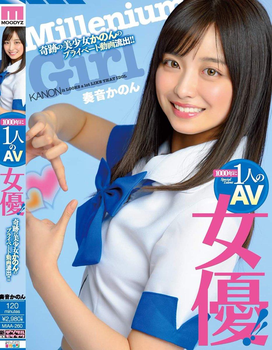 สาวAV - ถ้าดาราเอวีหน้าตาคล้าย Kanna Hashimoto คุณจะชอบไหม? - Kanon Kanade - Kaname Ootori