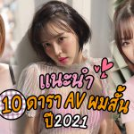 ข่าวสารAV- แนะนำ 10 ดารา AV ผมสั้นปี2021 – Sora Shiina Tsukasa Aoi AiMukai