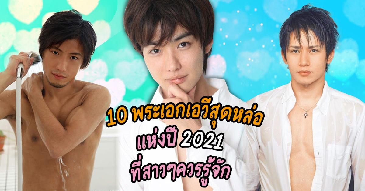 10 พระเอกเอวีสุดหล่อแห่งปี 2021 ที่สาวๆเห็นแล้วต้องหัวใจพองโต