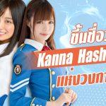 สาวAV – ถ้าดาราเอวีหน้าตาคล้าย Kanna Hashimoto คุณจะชอบไหม? – Kanon Kanade – Kaname Ootori