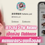 ดาราเอวี Yui Hatano เปิดห้อง Clubhouse คนแน่นจนระบบเกือบล่ม