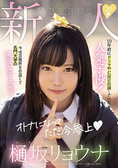 0401 Hisakariona MIFD-151