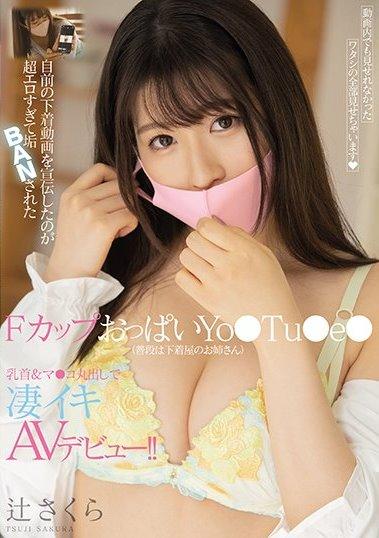 0401 Tsuji Sakura MIFD-152