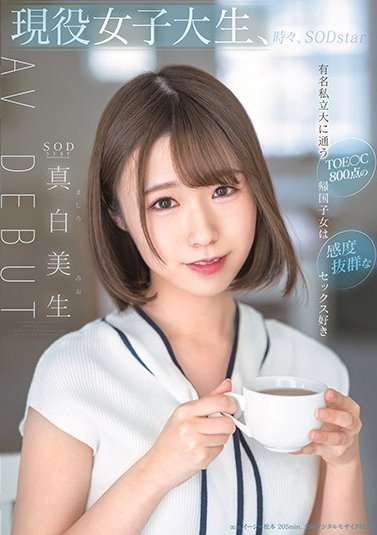 0425 Mashiro Mio Stars-366