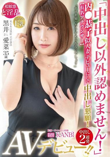 0430 Kuroi Mana DTT-076