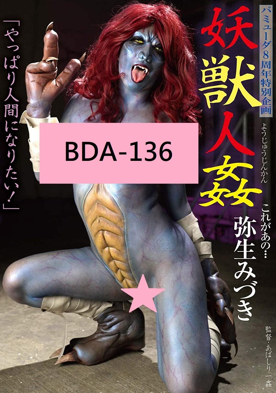 Yayoi Mizuki สาวเอวีที่แต่งเป็นสัตว์ประหลาด เป็นหนังเอวีที่ดูแล้วน่ากลัวมาก - BDA-136