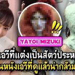 Yayoi Mizuki สาวเอวีที่แต่งเป็นสัตว์ประหลาด เป็นหนังเอวีที่ดูแล้วน่ากลัวมาก – BDA-136