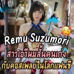 Remu Suzumori สาวเอวีผมสั้นคนเก่ง กับคอสเพลย์ในโลกแฟนซี – ABW-054