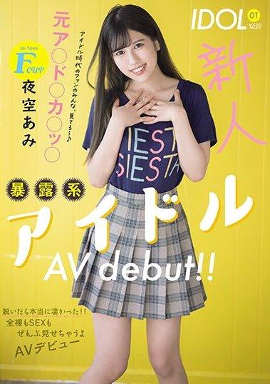 0501 Yozora Ami MIFD-155