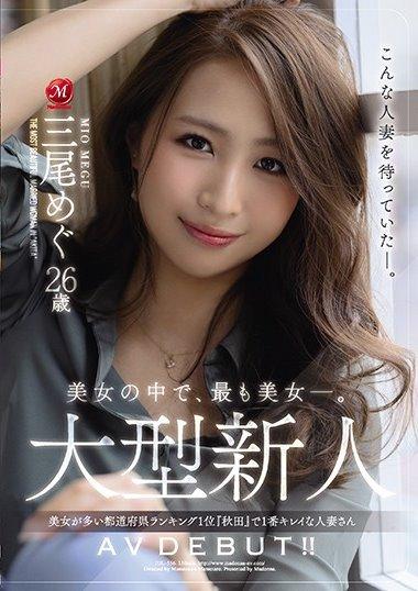 0507 Mio Megu JUL-556