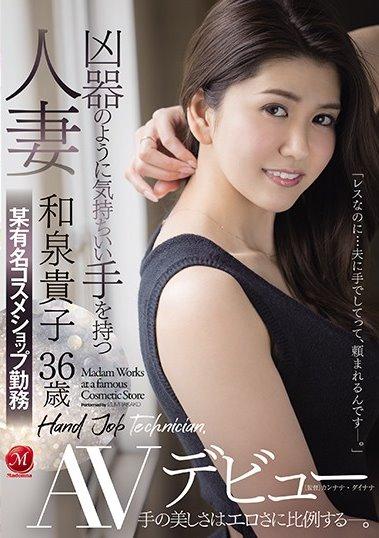 0507 Takako Izumi JUL-565