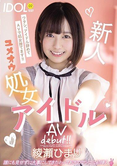 0513 Ayase Himari MIFD-157