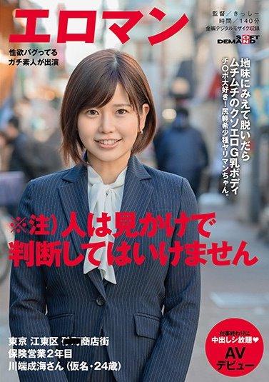 0520 Narumi Kawabata SDTH-005