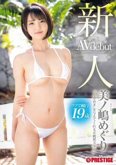 0521 Minoshima Meguri BGN-063