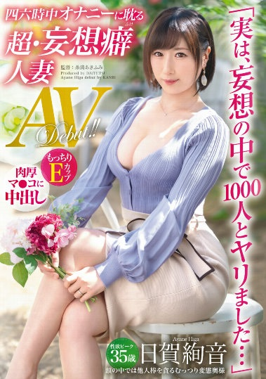 0528 Higa Ayane DTT-078