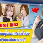 Kuroi Aina สาวใหญ่สุดหื่นที่ชอบการแตกใน แถมหน้าตาเหมือนผู้ประกาศข่าวชื่อดัง – DTT-076