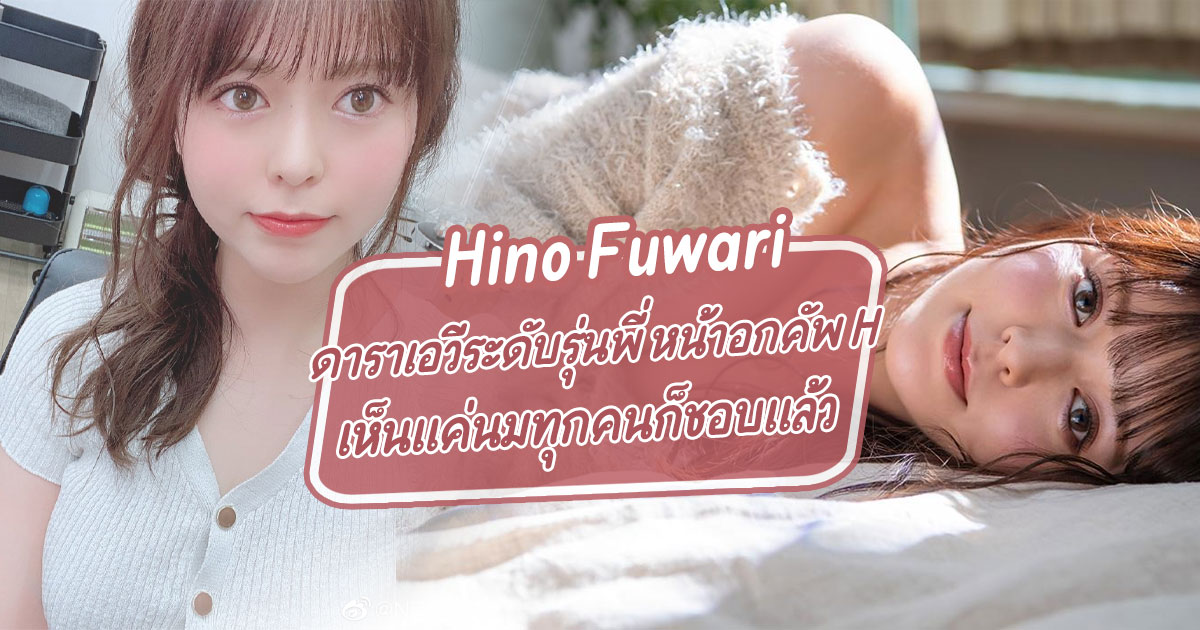 Hino Fuwari ดาราเอวีระดับรุ่นพี่ หน้าอกคัพ H เห็นแค่นมทุกคนก็ชอบแล้ว - MSFH-057