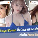 สาวเอวี Koyoi Konan นมคัพ H หน้าตาและนมโตๆคือสามารถปะทะกับ Anzai Rara ได้เลย – SSIS-075